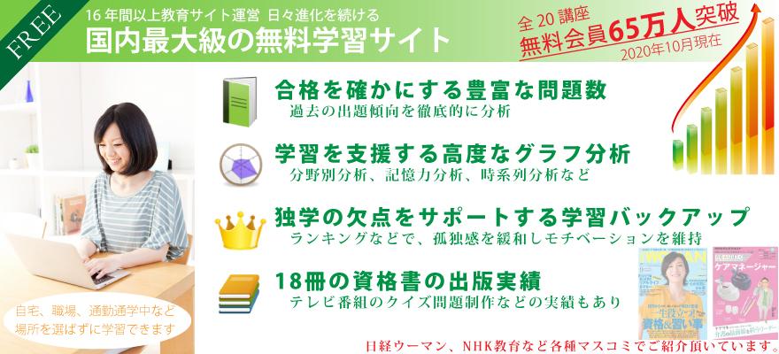 色彩検定試験対策・独学学習サイト・無料eラーニング