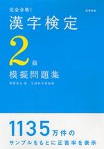 高橋書店刊「漢字検定2級 模擬問題集」