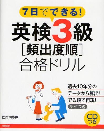 高橋書店刊「英検3級〔頻出度順〕合格ドリル」