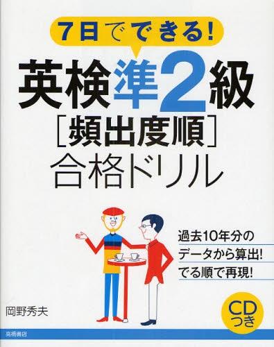 高橋書店刊「英検準2級〔頻出度順〕合格ドリル」