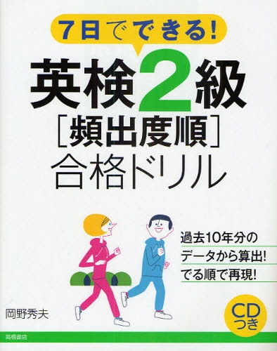 高橋書店刊「英検2級〔頻出度順〕合格ドリル」