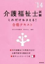 高橋書店刊「介護福祉士試験 これだけおさえる!合格テキスト」