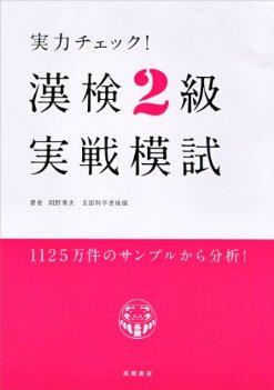 高橋書店刊「漢字検定2級 実戦模試」