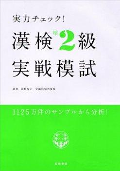 高橋書店刊「漢字検定準2級 実戦模試」