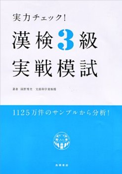 高橋書店刊「漢字検定3級 実戦模試」
