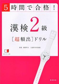 高橋書店刊「5時間で合格!漢検2級超頻出ドリル」