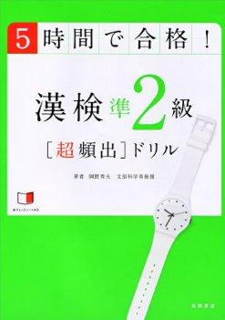 高橋書店刊「5時間で合格!漢検準2級超頻出ドリル」