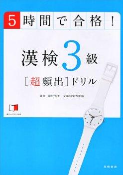 高橋書店刊「5時間で合格!漢検3級超頻出ドリル」