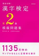 高橋書店刊「漢字検定準2級 模擬問題集」