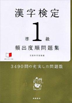 高橋書店刊「漢字検定準1級 [頻出度順] 問題集」