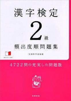 高橋書店刊「漢字検定2級 [頻出度順] 問題集」