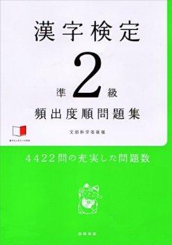 高橋書店刊「漢字検定準2級 [頻出度順] 問題集」