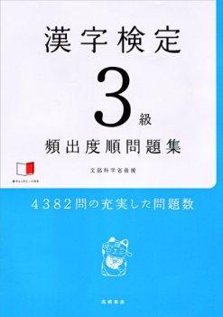 高橋書店刊「漢字検定3級 [頻出度順] 問題集」