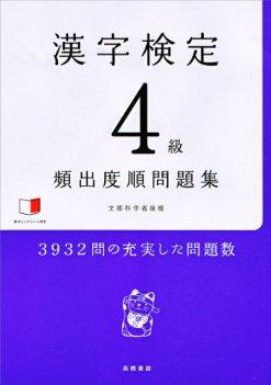 高橋書店刊「漢字検定4級 [頻出度順] 問題集」