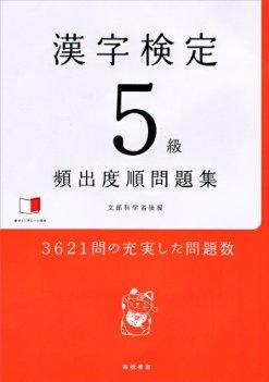 高橋書店刊「漢字検定5級 [頻出度順] 問題集」