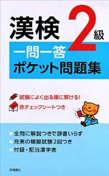 高橋書店刊「漢検2級一問一答ポケット問題集」