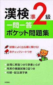 高橋書店刊「漢検準2級一問一答ポケット問題集」