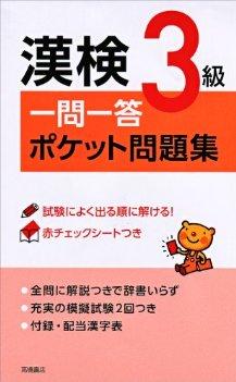 高橋書店刊「漢検3級一問一答ポケット問題集」