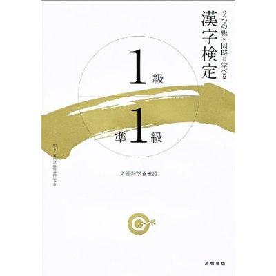 高橋書店刊「漢字検定1級・準1級」