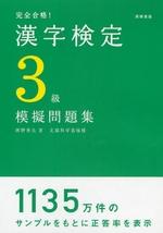 高橋書店刊「漢字検定3級 模擬問題集」