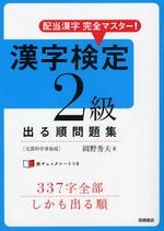 高橋書店刊「配当漢字完全マスター! 漢字検定2級出る順問題集」