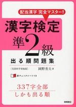高橋書店刊「配当漢字完全マスター! 漢字検定準2級出る順問題集」
