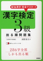 高橋書店刊「配当漢字完全マスター! 漢字検定3級出る順問題集」