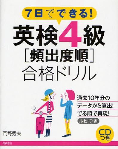 高橋書店刊「英検4級〔頻出度順〕合格ドリル」